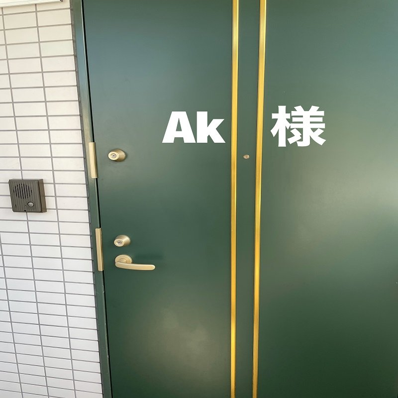 Ak様専用家賃のイメージその1