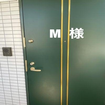 M様専用家賃