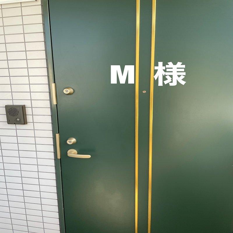 M様専用家賃のイメージその1