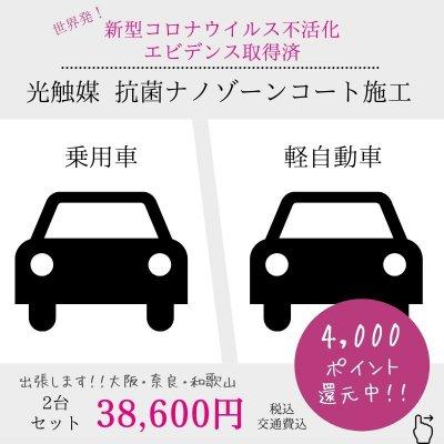 【セットでお得♪乗用車&軽自動車】新型コロナウイルス不活化!!光触媒...