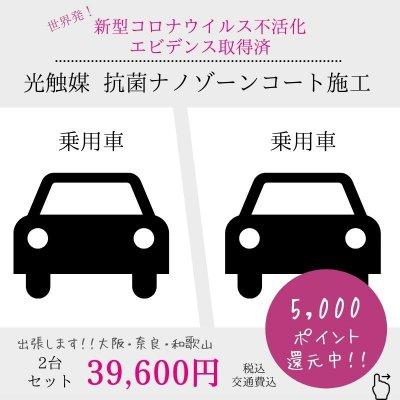 【セットでお得♪乗用車2台】新型コロナウイルス不活化!!光触媒 抗菌コ...