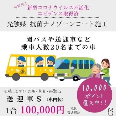 【マイクロバス(送迎車)乗車人数20名まで】新型コロナウイルス不活化...