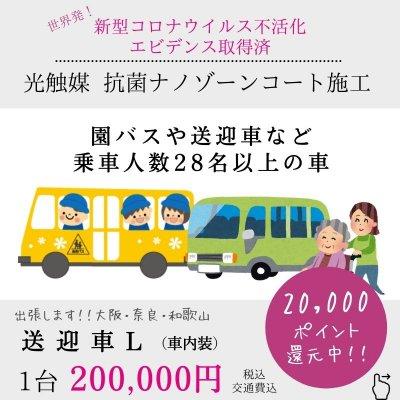 【マイクロバス(送迎車)乗車人数28名以上】新型コロナウイルス不活化...