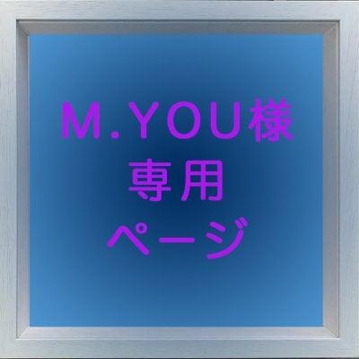 M.YOU様専用