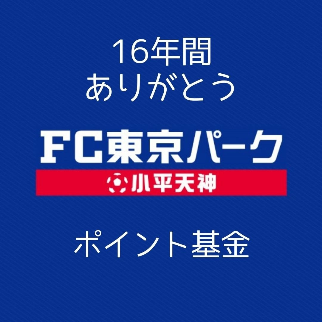 【1000円基金】16年間ありがとう!FC東京パーク小平天神のイメージその1