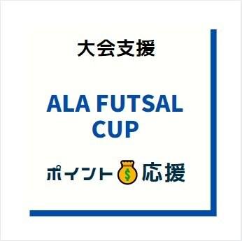大会支援ALA FUTSAL CUP・ポイント基金
