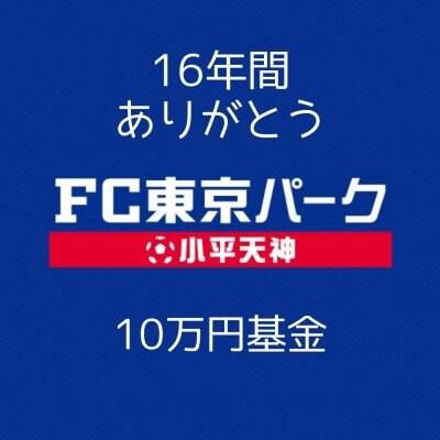 【10万円基金】16年間ありがとう!FC東京パーク小平天神