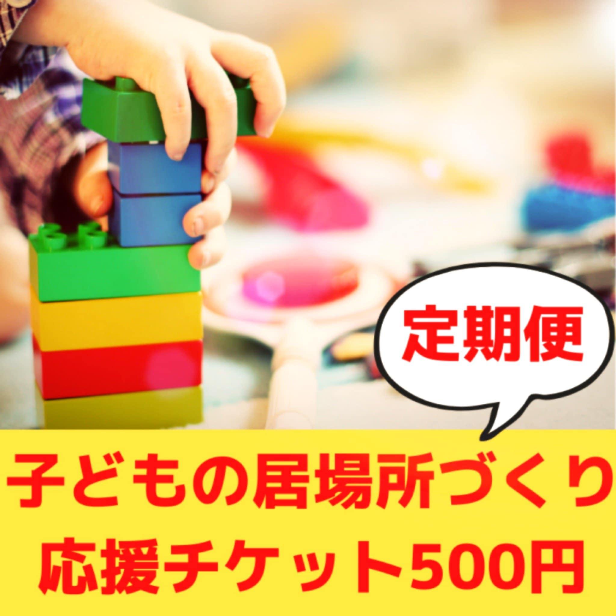 【毎月定期】子どもの居場所づくり・お食事提供応援チケット500円のイメージその1