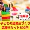 【毎月定期】子どもの居場所づくり・お食事提供応援チケット500円