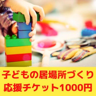 子どもの居場所づくり・お食事提供応援チケット1000円