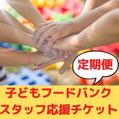 【毎月定期】子どもフードバンクのスタッフ応援チケット3000円