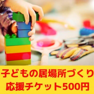子どものたちの居場所づくり応援チケット500円