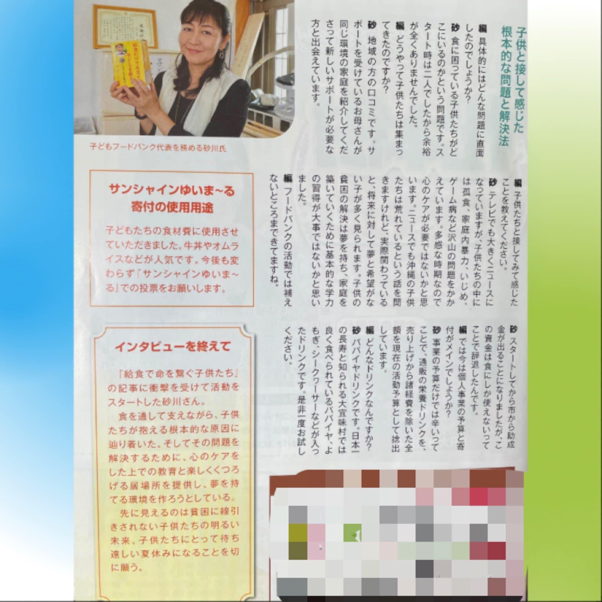 【毎月定期】子どもフードバンクのスタッフ応援チケット3000円のイメージその3