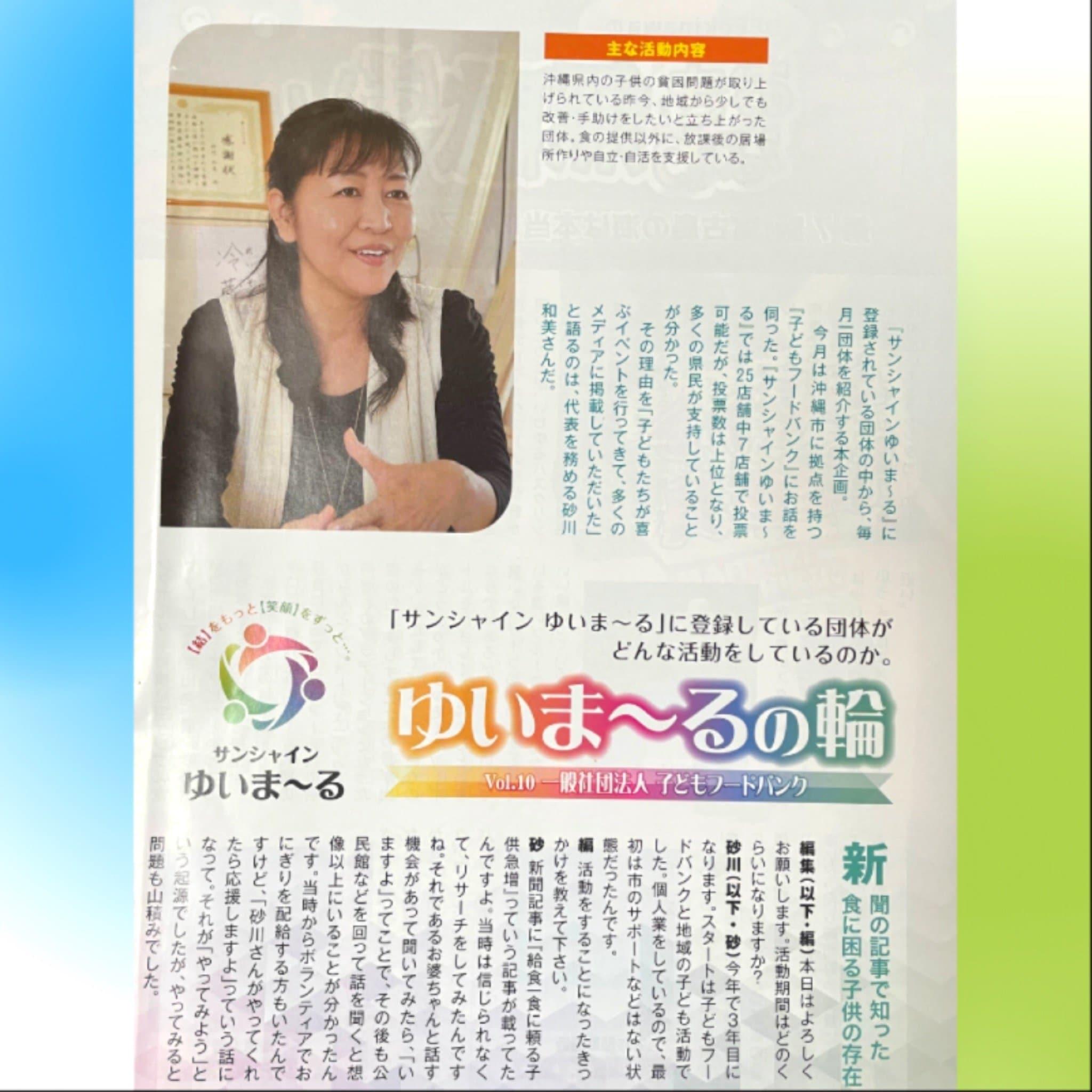【毎月定期】子どもフードバンクのスタッフ応援チケット3000円のイメージその2