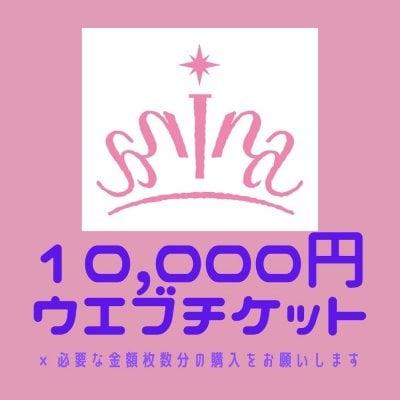 10,000円分ウエブチケット