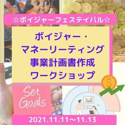 【平日勉強会受講生用 11/12PM】ボイジャーマネーリーディング事業計画書ワークショップ