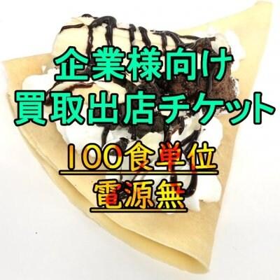 【電源無】100食分買取出店チケット
