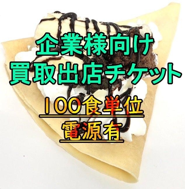 【電源有】100食分買取出店チケットのイメージその1