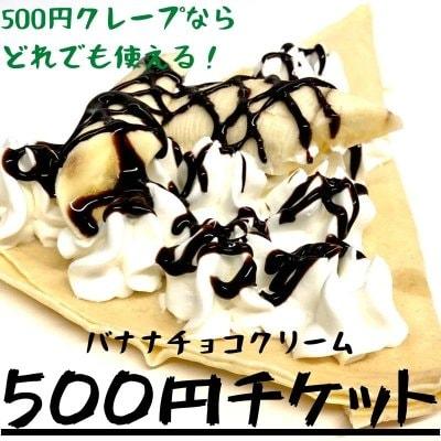 【店頭受取】500円クレープチケット