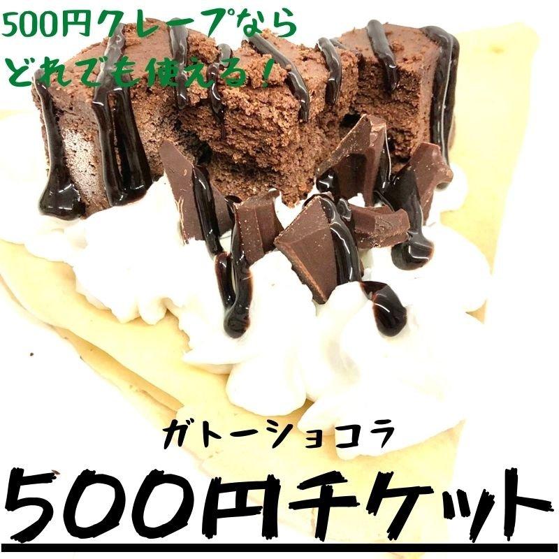 【店頭受取】500円クレープチケットのイメージその3