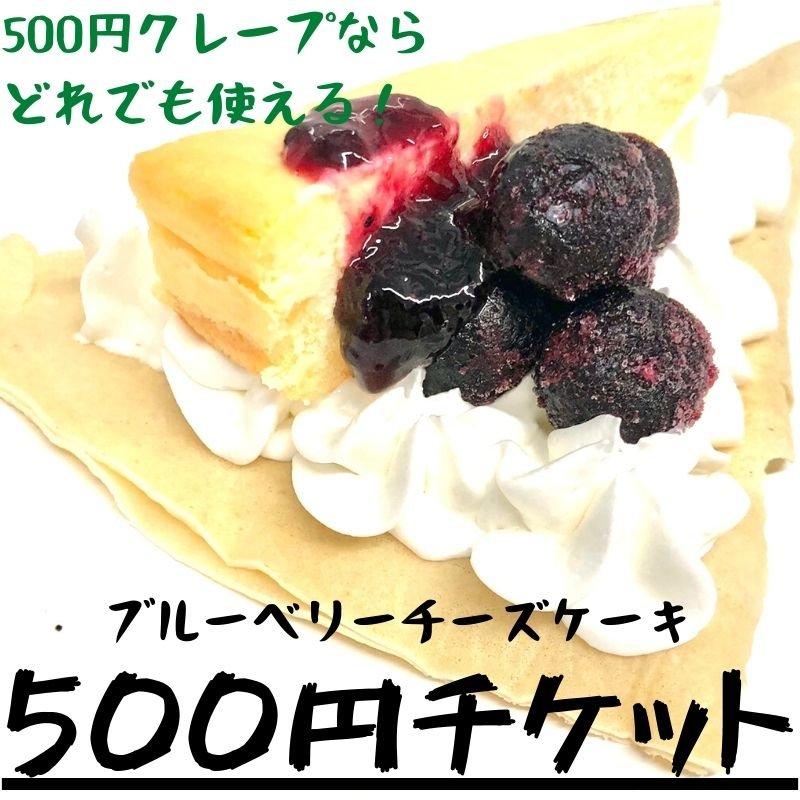 【店頭受取】500円クレープチケットのイメージその5