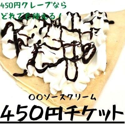 【店頭受取】450円クレープチケット