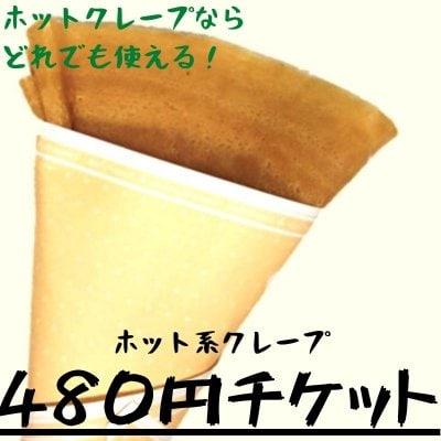 【店頭受取】480円クレープチケット