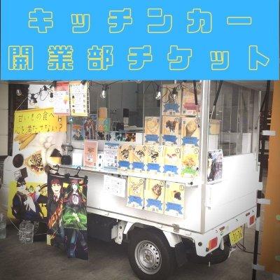 【キッチンカー開業をお助け!】キッチンカー開業部【100円入部チケット】