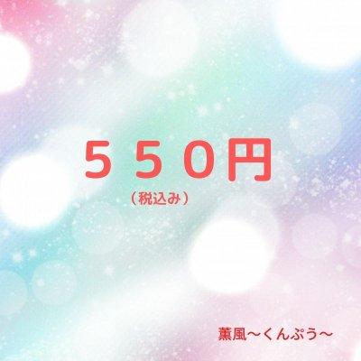 550円チケット
