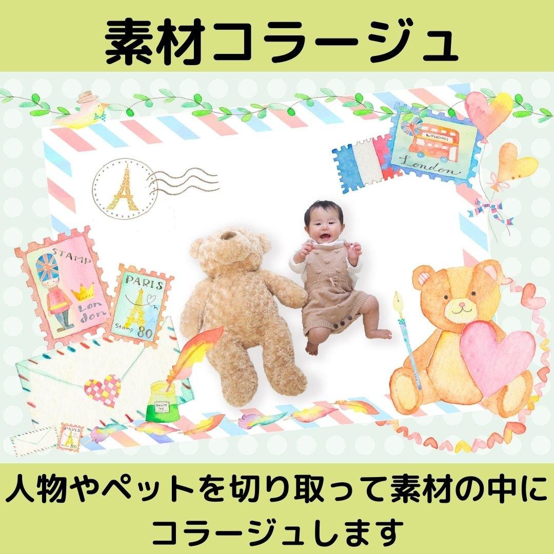 「手紙イメージの素材コラージュ」〜お子様やペットのお写真を送っていただくだけで完成!〜のイメージその2