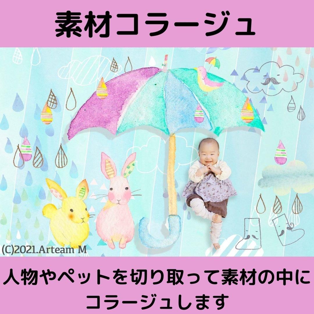 「梅雨イメージの素材コラージュ」〜お子様やペットのお写真を送っていただくだけで完成!〜のイメージその2