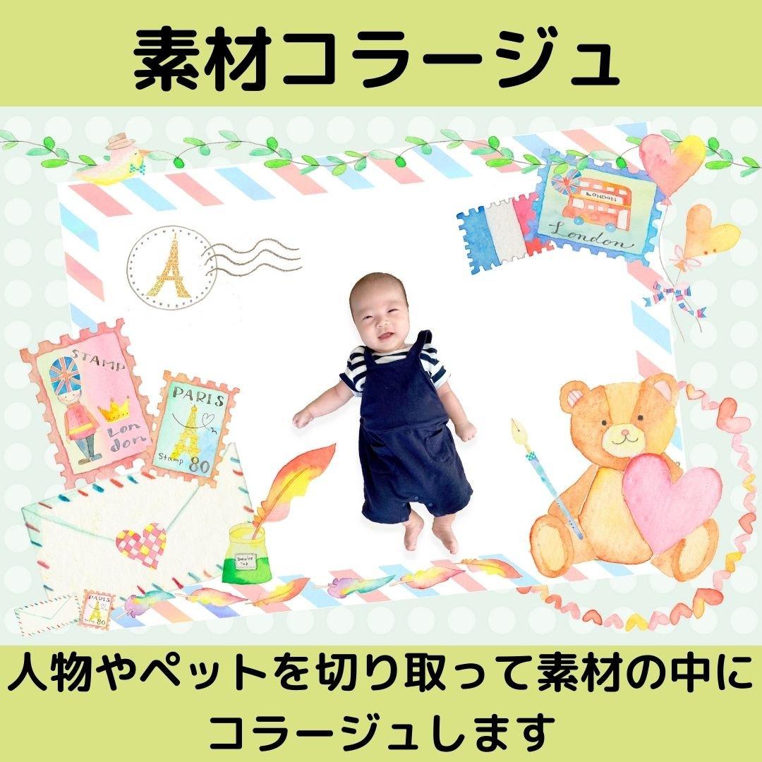 「手紙イメージの素材コラージュ」〜お子様やペットのお写真を送っていただくだけで完成!〜のイメージその1