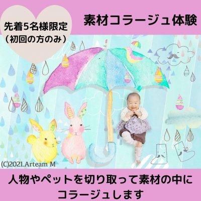 [先着5名様限定!コラージュ体験]「梅雨イメージの素材コラージュ」〜お子様やペットのお写真を送っていただくだけで完成!〜