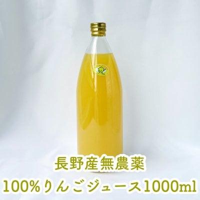 長野産無農薬100%りんごジュース1000ml/瓶(ピロール農法)