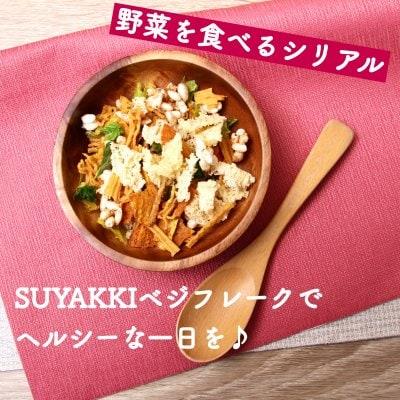 第3のシリアル‼︎「SUYAKKIベジフレーク/105g」オリジナル味(シナモン)or...