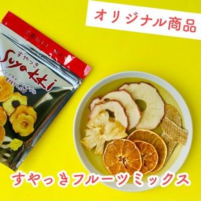 SUYAKKIフルーツミックス/30g(りんご、オレンジ、パイナップル、バナナ...