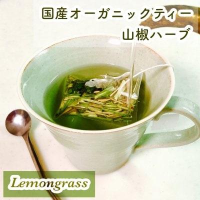 国産オーガニックティー山椒ハーブ/レモングラス(1.8g✖️5包)朝の目覚...