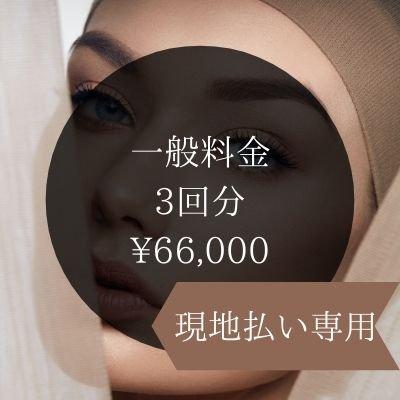 【現地払い専用】函館コスタ●一般料金●3回