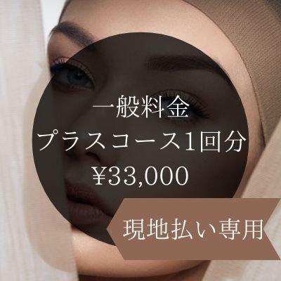 【現地払い専用】函館コスタ●プラスコース一般料金●1回