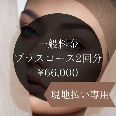 【現地払い専用】函館コスタ●プラスコース一般料金●2回