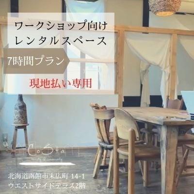 ●現地払い専用●函館市【7時間】ワークショップ向けレンタルスペース