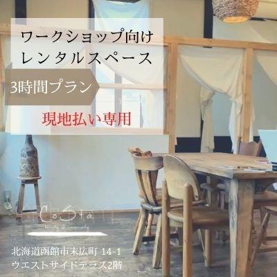 ●現地払い専用●函館市【3時間】ワークショップ向けレンタルスペース