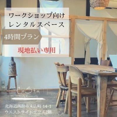 ●現地払い専用●函館市【4時間】ワークショップ向けレンタルスペース