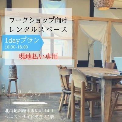 ●現地払い専用●函館市【1Dayプラン】ワークショップ向けレンタルスペース