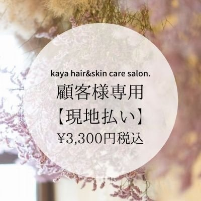 【kaya顧客様専用】3,300円(税込)現地払いチケット
