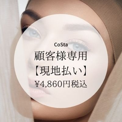 【CoSta顧客様専用】4,860円(税込)現地払いチケット