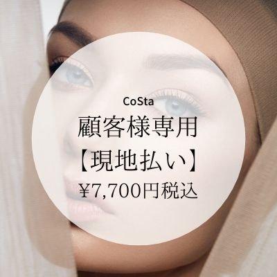 【CoSta顧客様専用】7,700円(税込)現地払いチケット