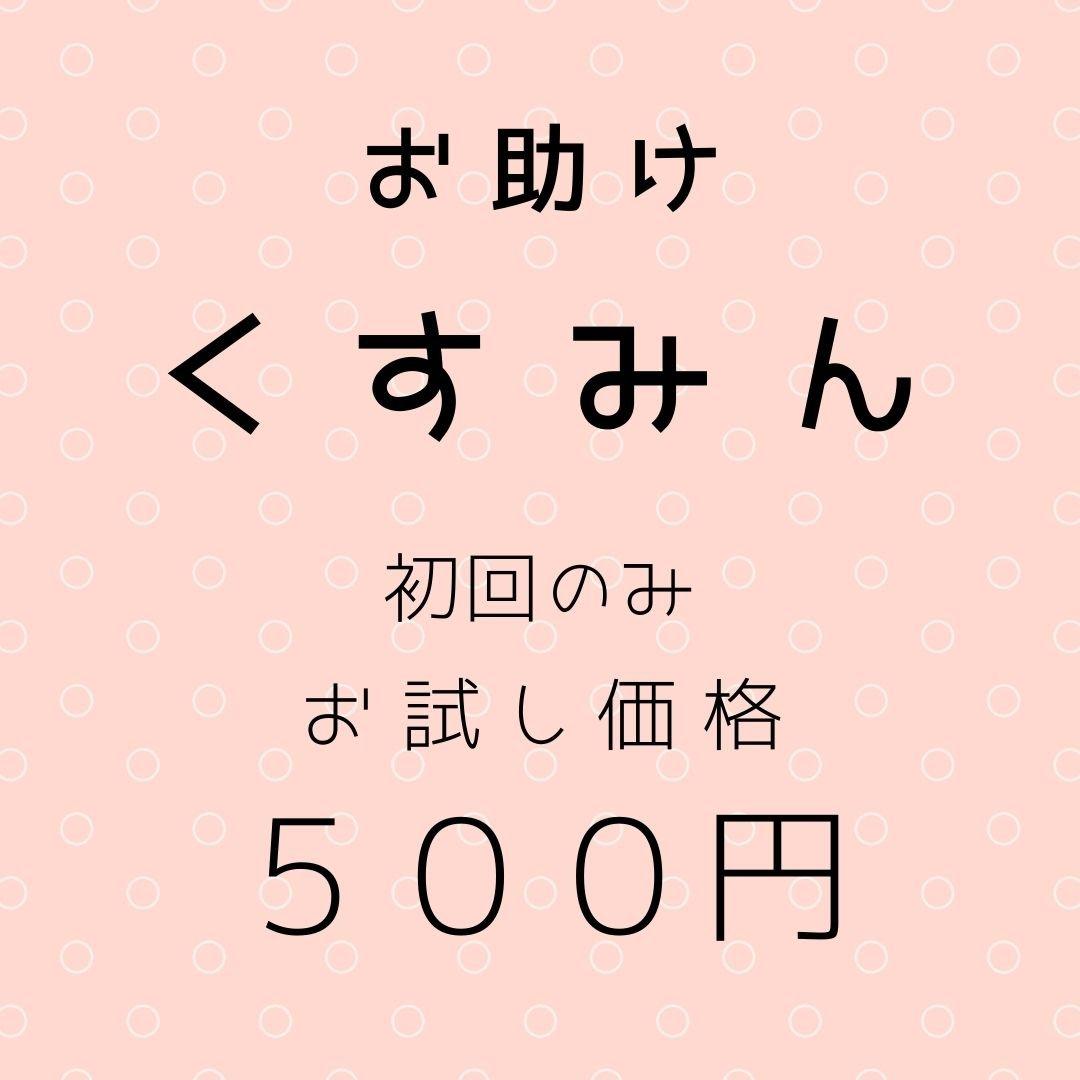 【初回】お助けくすみん1時間500円チケットのイメージその1