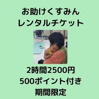 期間限定☆高ポイント還元☆お助けくすみん2時間レンタルチケット