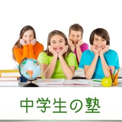 中学生の塾 お試し体験 1回2時間